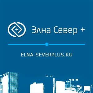 ООО «ЭЛНА – Север Плюс»